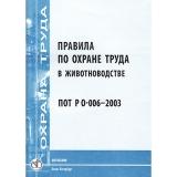 Правила по охране труда в животноводстве. ПОТ РО 006-2003