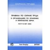 Правила по охране труда на предприятиях по хранению и переработке зерна. ПОТ РО 007-2003